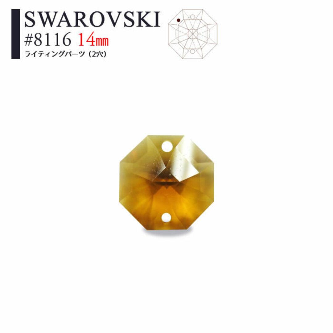 【スワロフスキー】トパーズ オクタゴン #8116 14mm/二つ穴 (5個入)