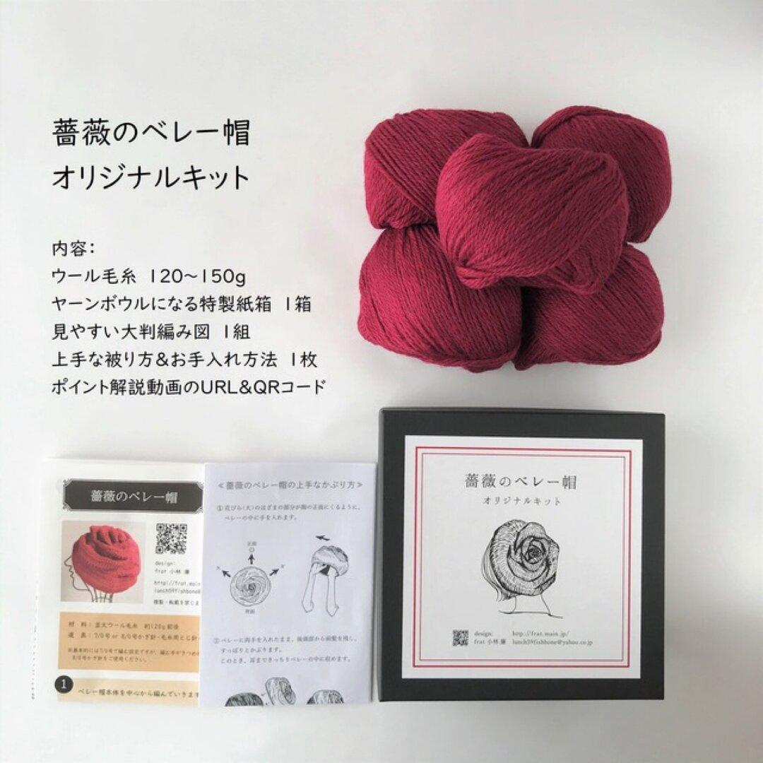 おうちで楽しむキット/《葡萄酒色》薔薇のベレー帽