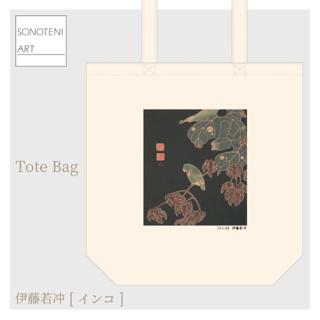 伊藤若冲 『インコ』 トートバッグ 【名画 絵画 アート】【受注生産】