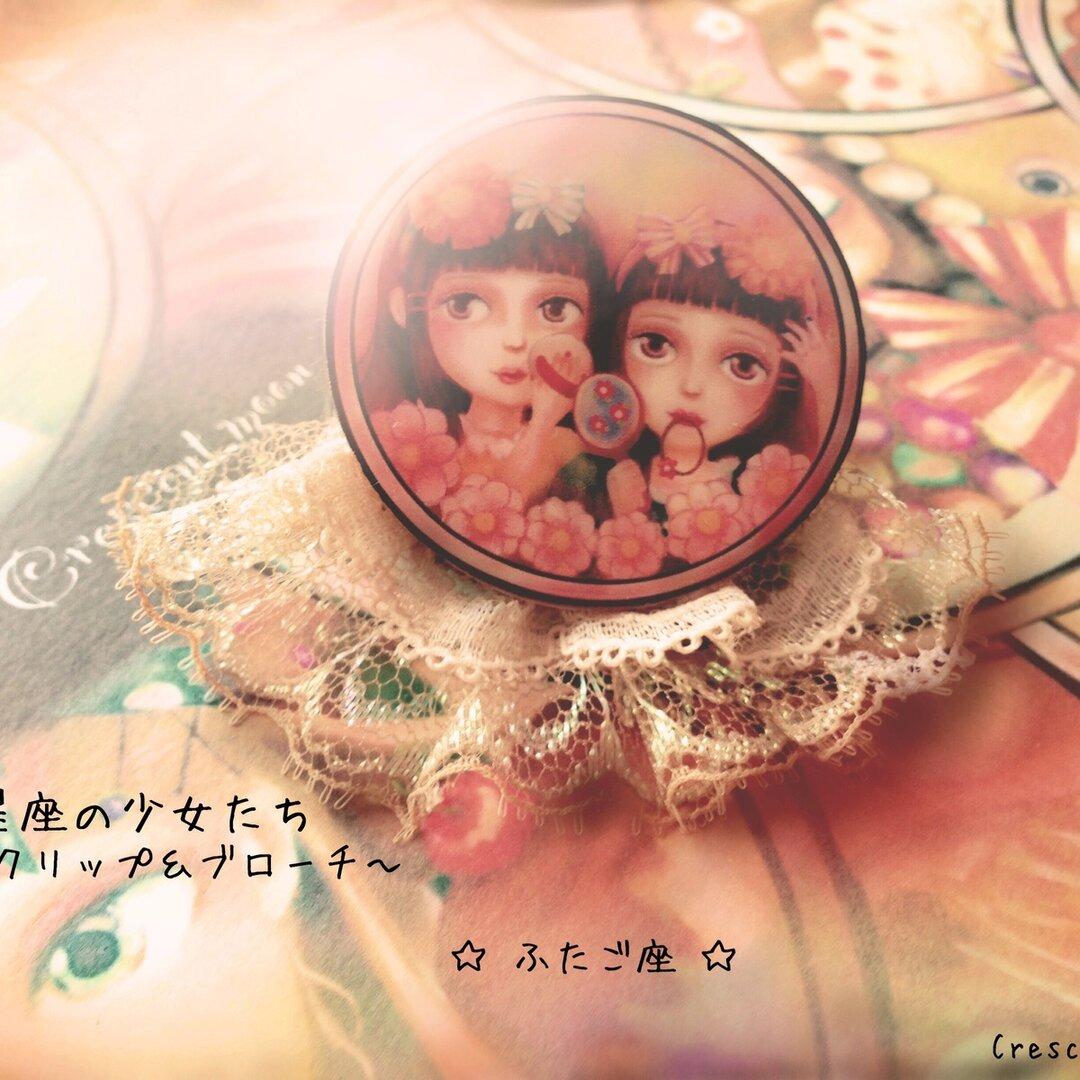 【ふたご座】十二星座の少女たち〜ヘアクリップ&ブローチ〜