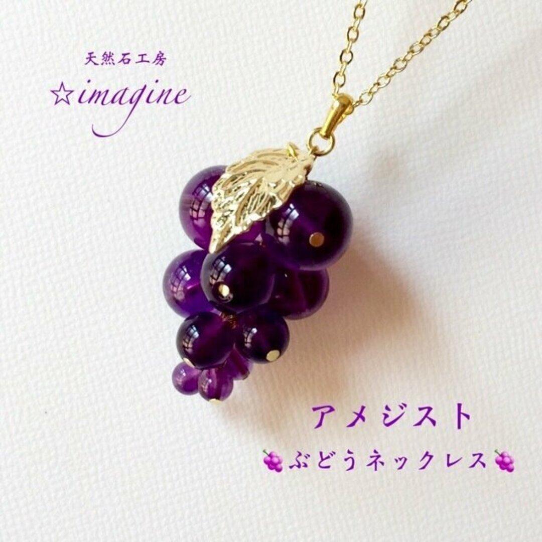 🍇アメジスト葡萄🍷ジュエリー天然石ネックレス💫高品質アメジスト(紫水晶)ぶどうネックレス🍇