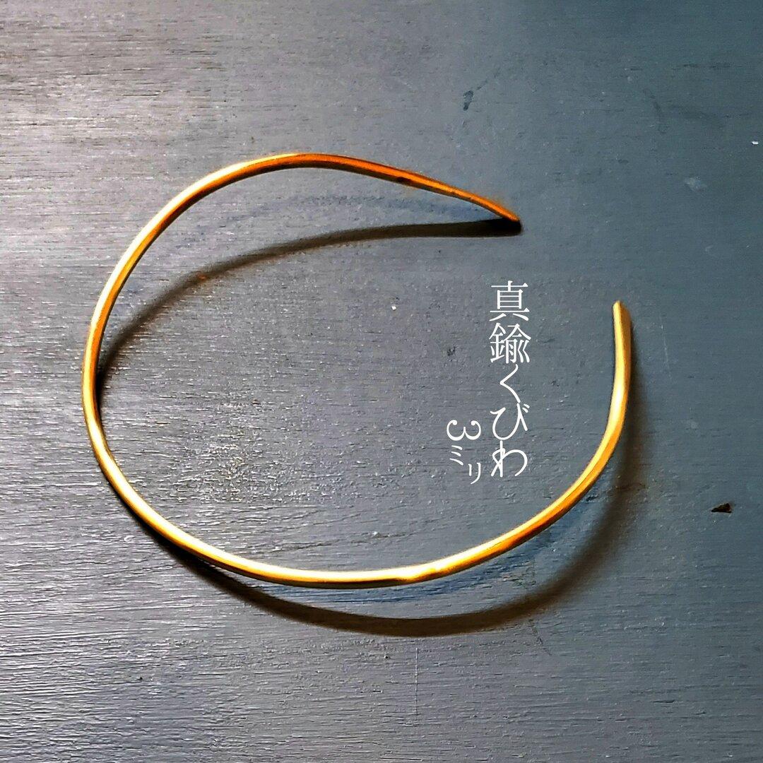 【 定番 】真鍮くびわ  3mm