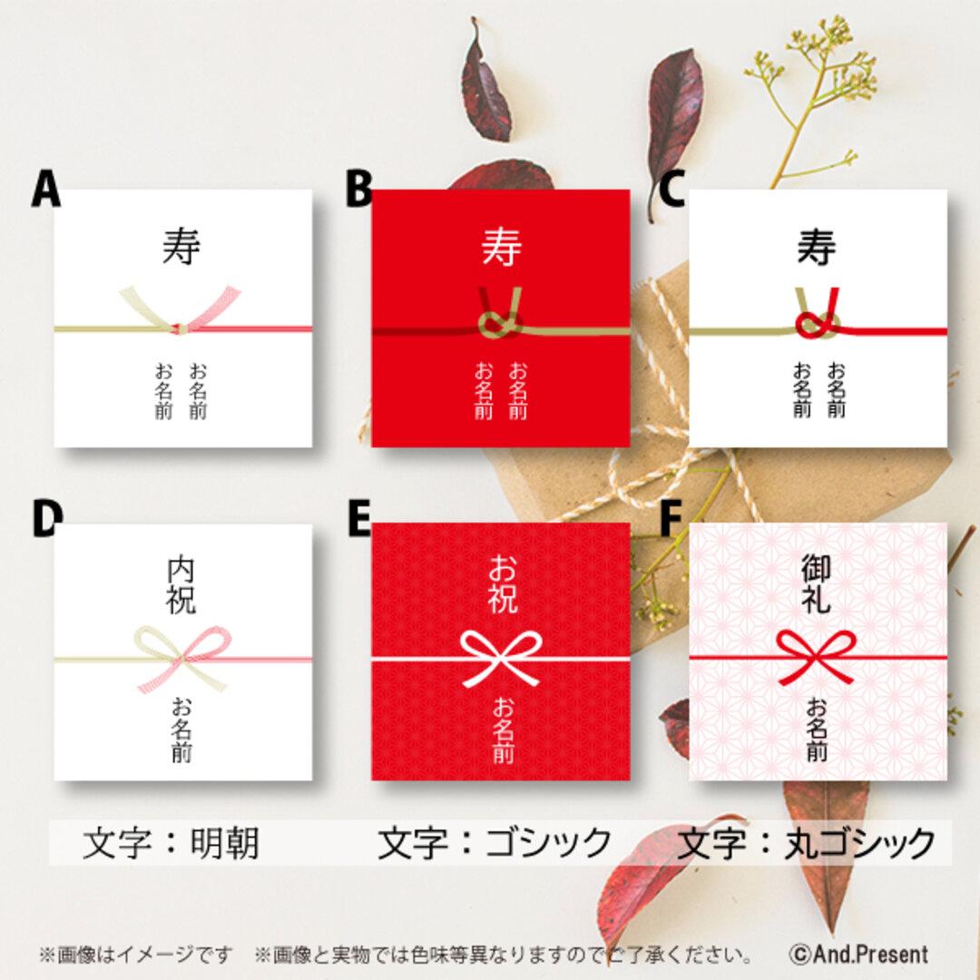 熨斗シール★選べるデザイン(名入れ込)スクエア