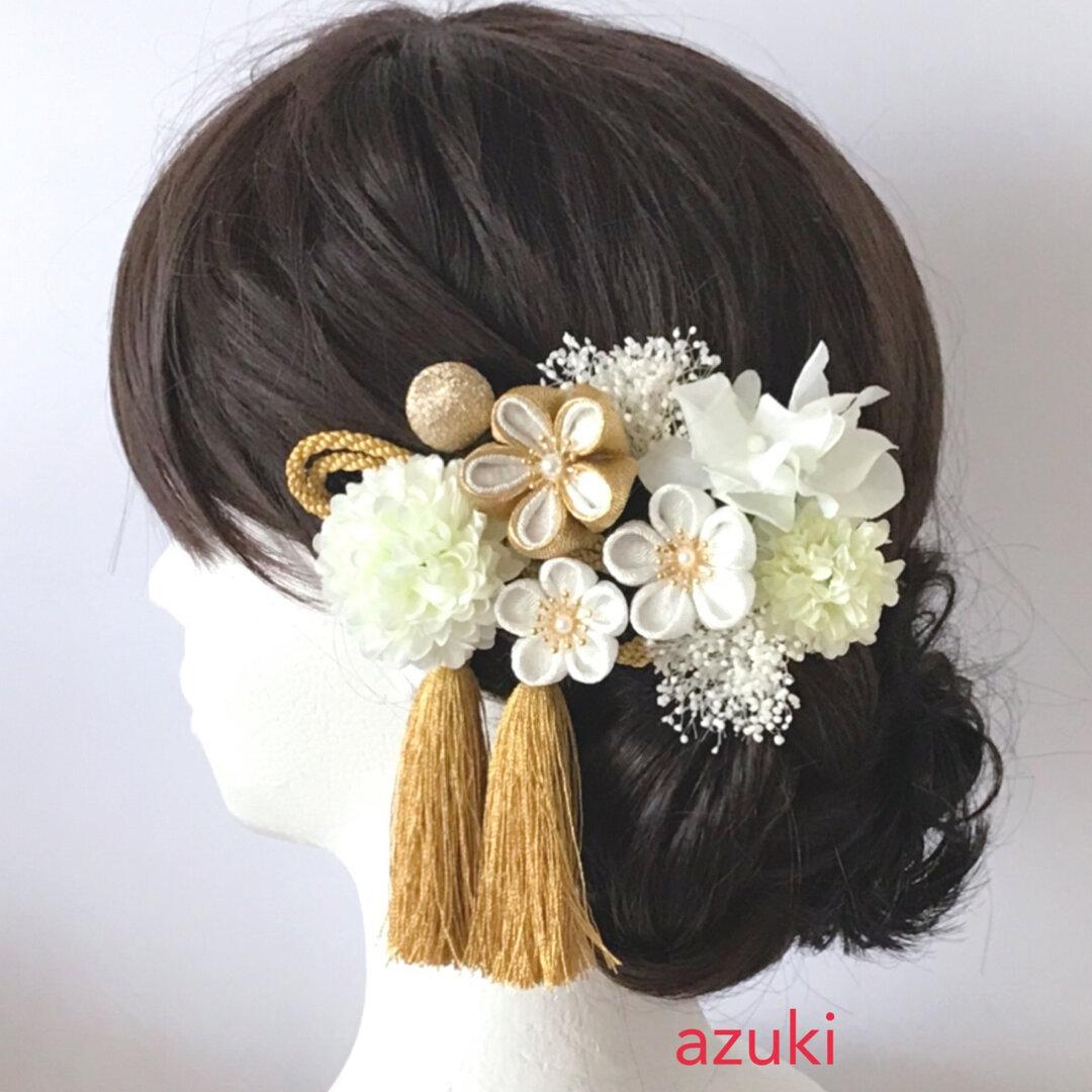 髪飾り つまみ細工 白 ゴールド マム かすみ草 成人式 結婚式 卒業式 10点セット タッセル色の変更可能