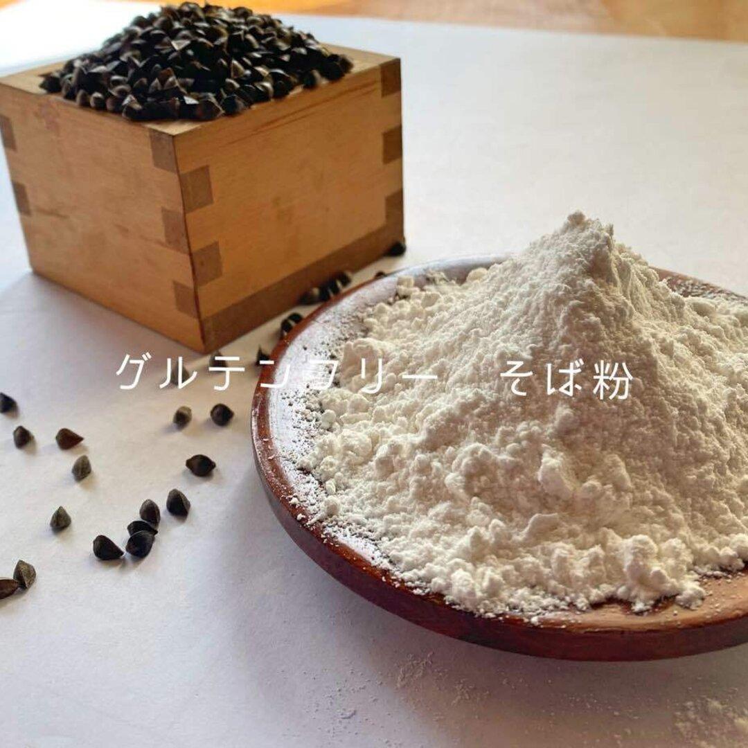 熊本県相良村産 そば粉1kg(500g×2)栽培期間中農薬不使用 グルテンフリー 令和元年産 1等玄そば