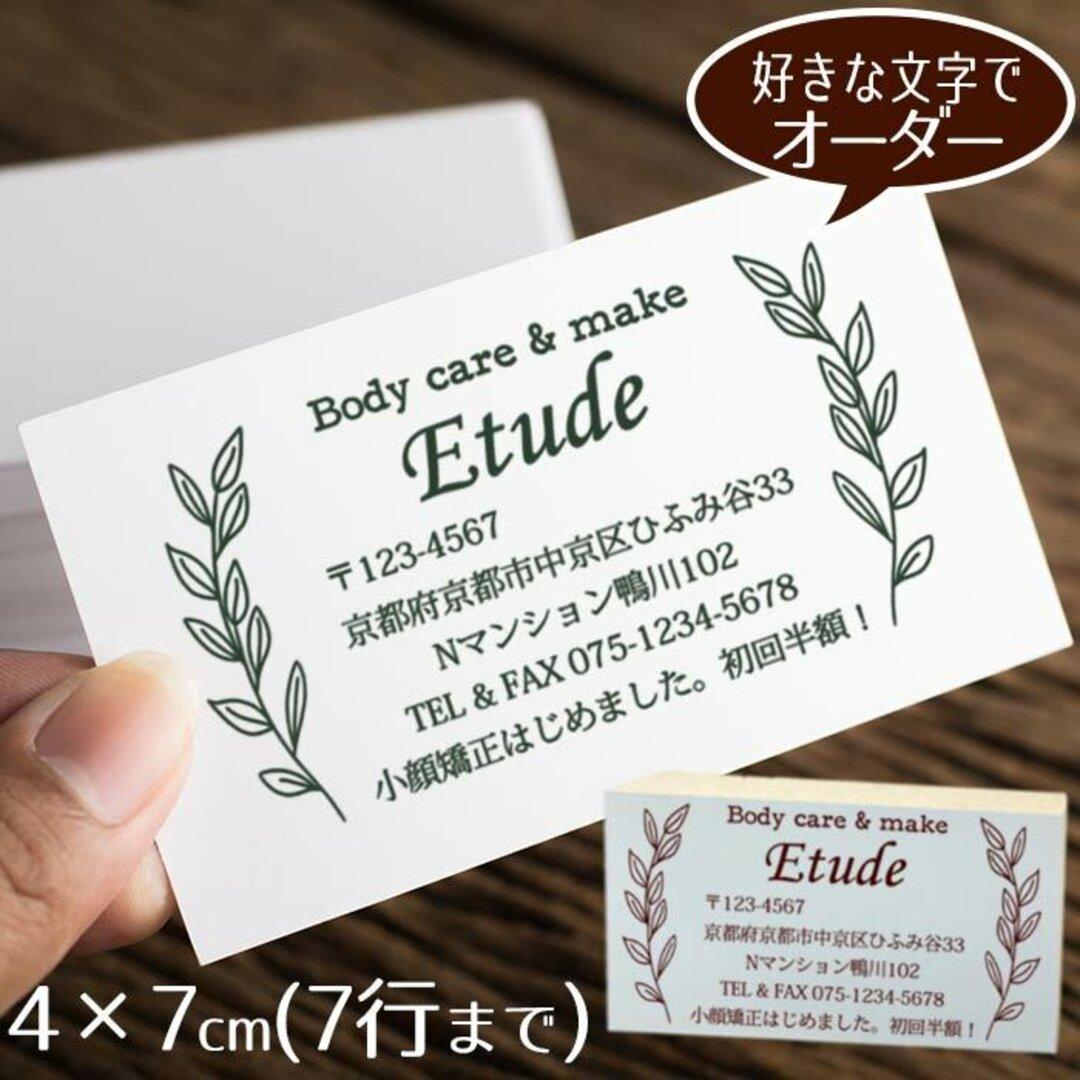 4×7cmゴム印 ◆草原の手書き植物 アドレス スタンプ 住所印