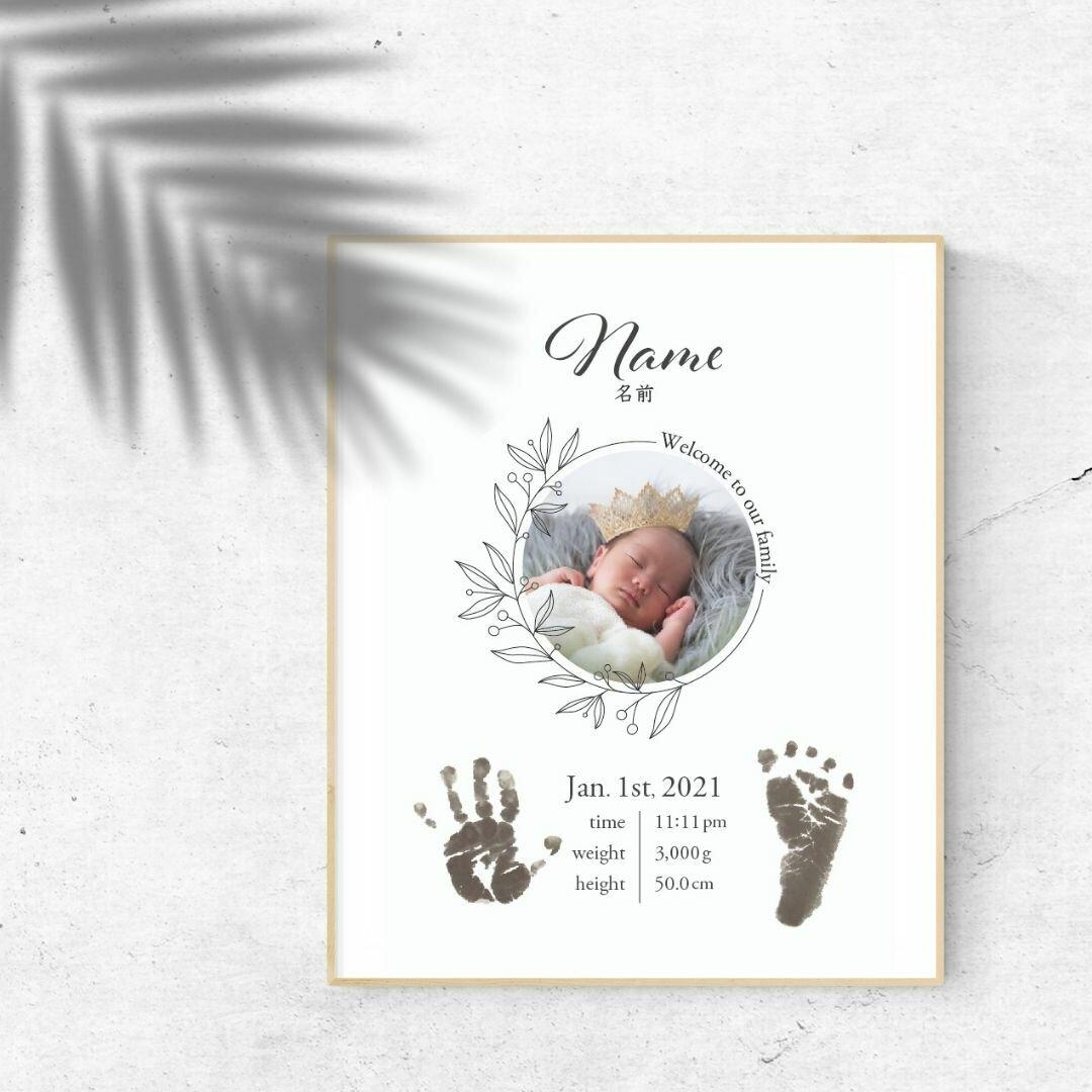 【データ納品】命名書|手形足形|写真入り|名入れ|ベビーポスター |ボタニカルver.|出産祝い