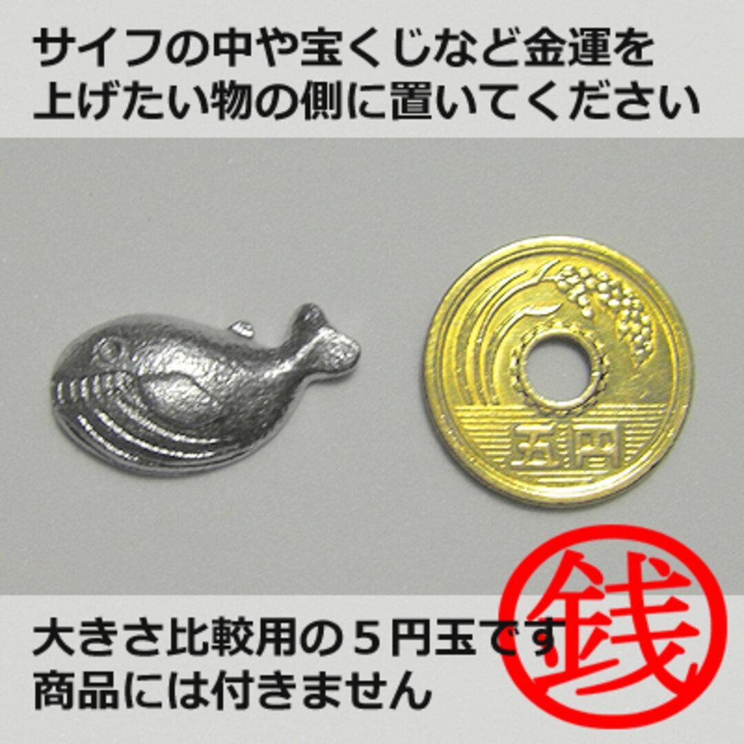 銭苦知ら [シルバーカラー] (お守り) クジラ