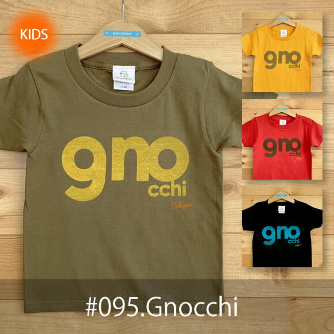 【受注生産】こどもTシャツ「Gnocchi(ニョッキ)」