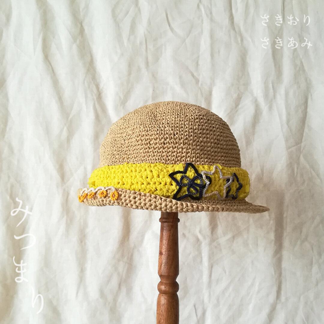 裂き編みの麦わら帽子 --- 黃に星の刺繍 ---