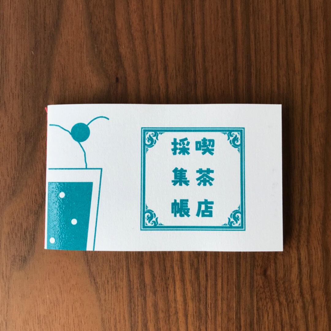 【秘密結社メモマ】喫茶店採集帳