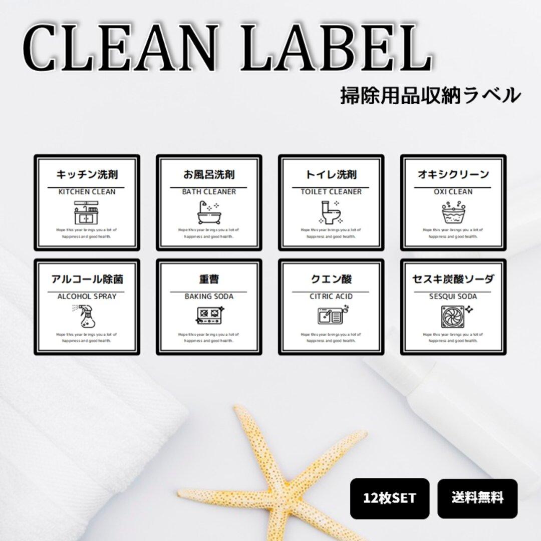 【C8】お掃除ラベル
