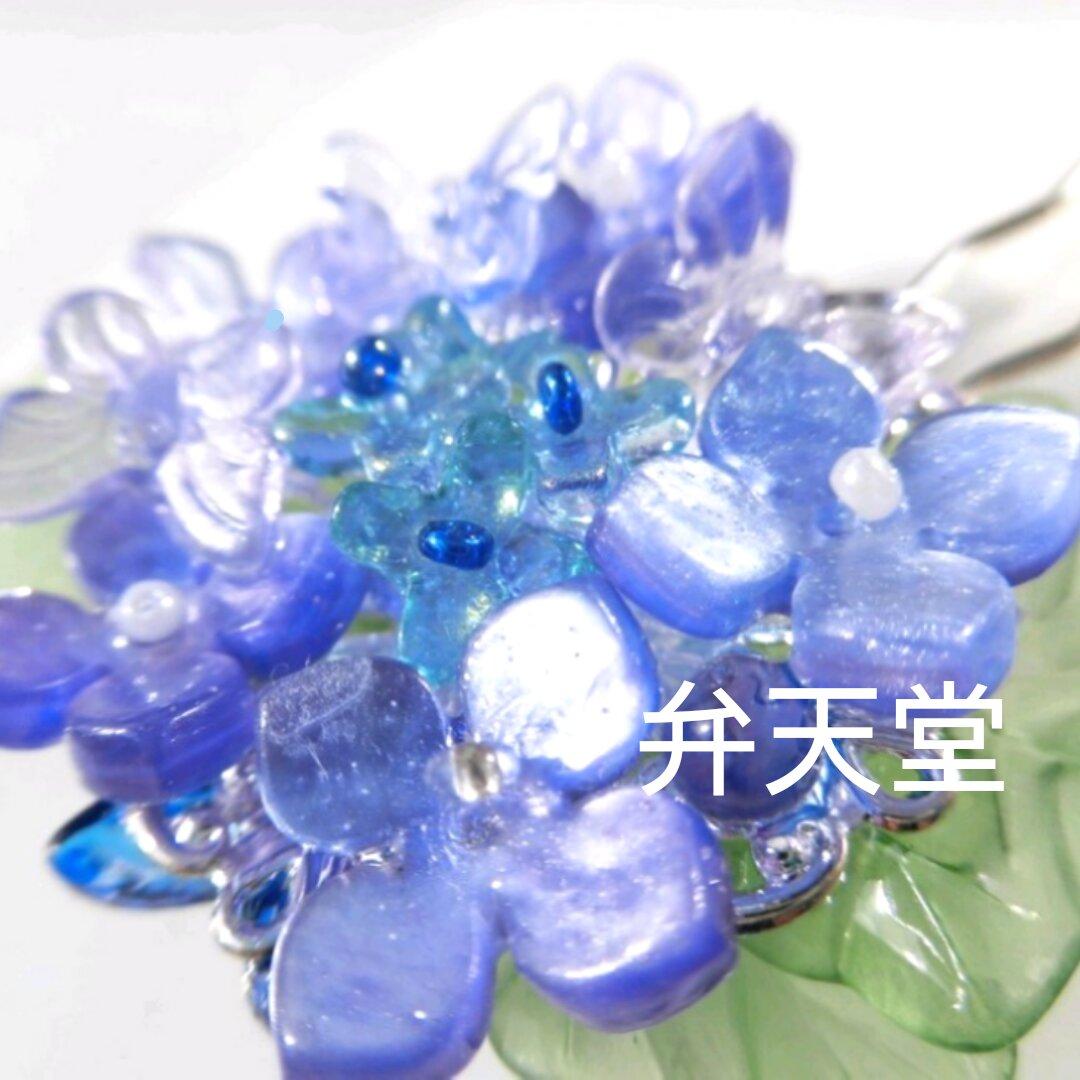 【弁天堂】「紫陽花宝石箱=壱=」かんざし 簪 色んな素材で。