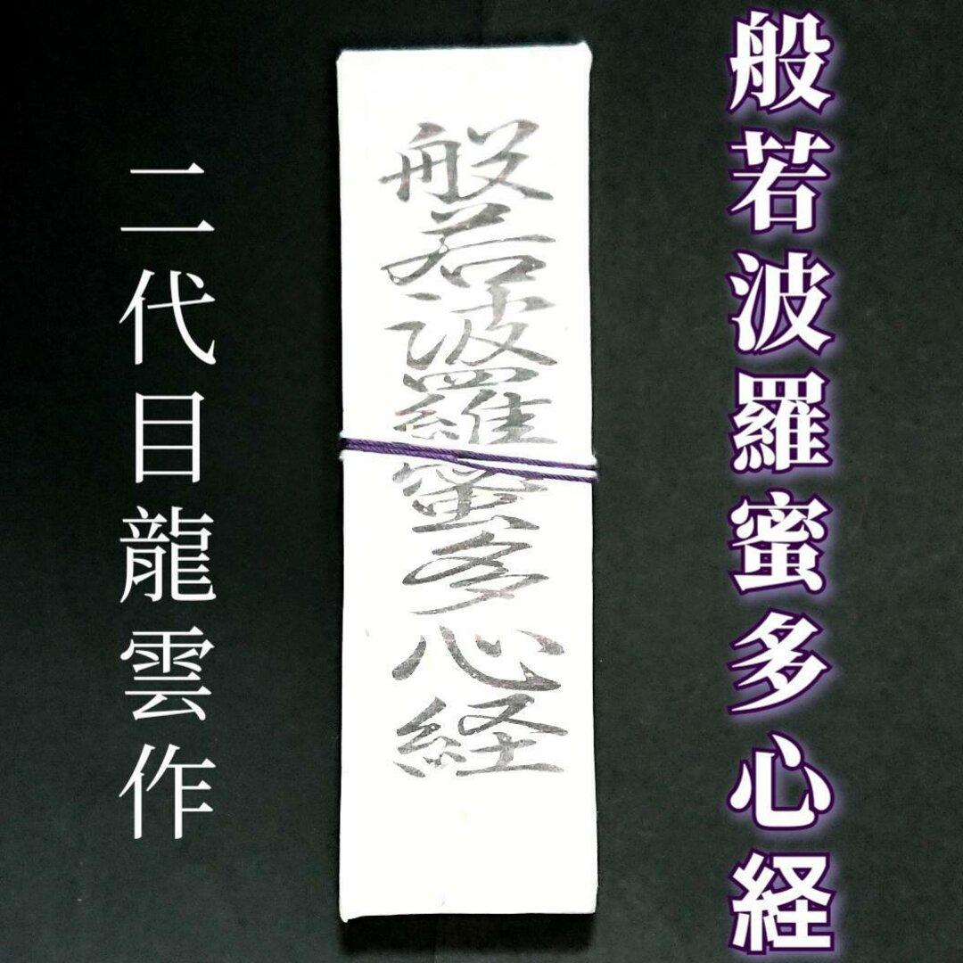般若波羅蜜多心経札 【2054】