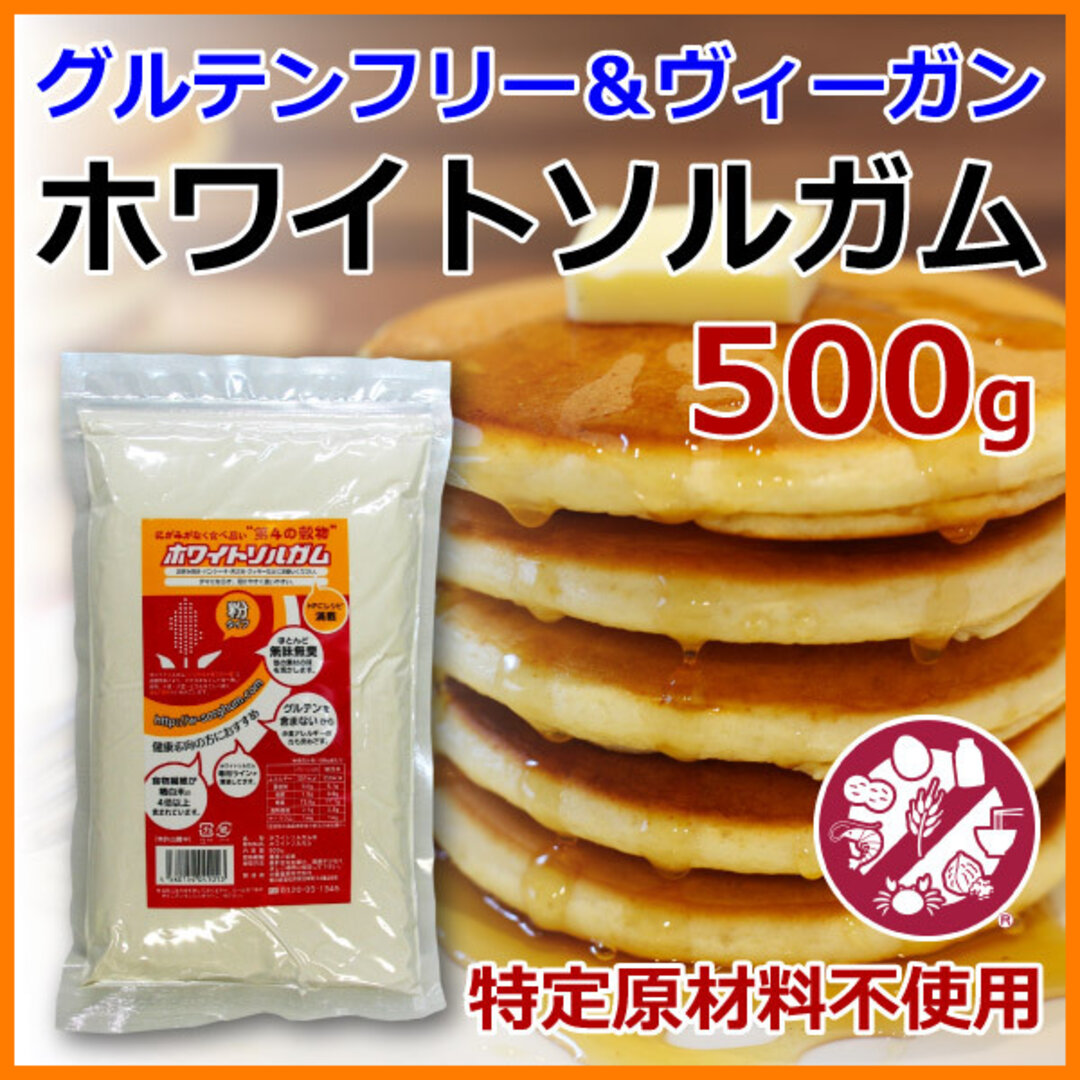 ホワイトソルガム粉 500g