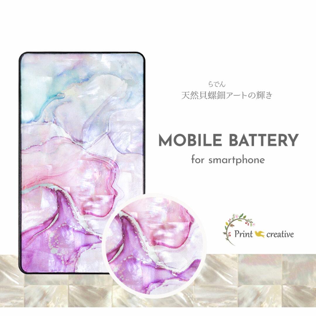 【全機種対応】天然貝モバイルバッテリー★天然貝×強化ガラス(マーブル・スウィート)螺鈿アート
