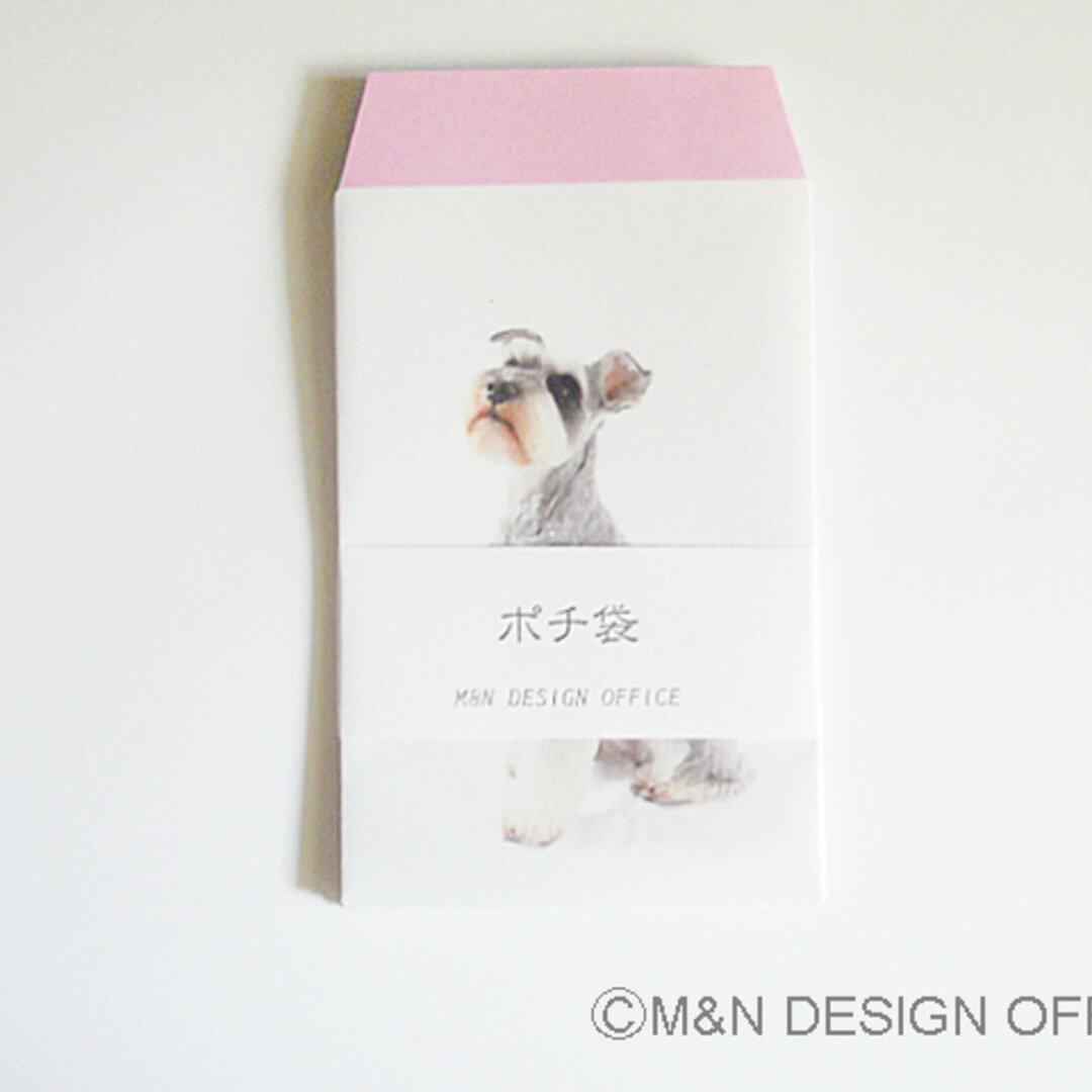 シュナウザーのぽち袋(5枚セット)~上質紙