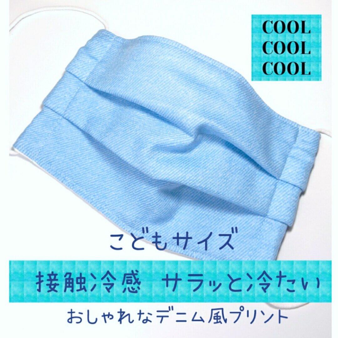 【夏マスク・こども】接触冷感の涼しげプリーツマスク(ライトデニム)
