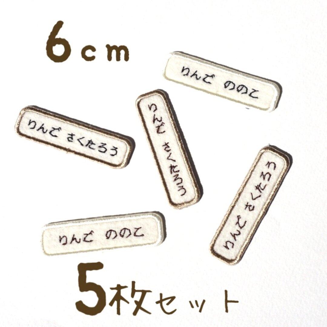 お名前ワッペン muku 5枚 6cm