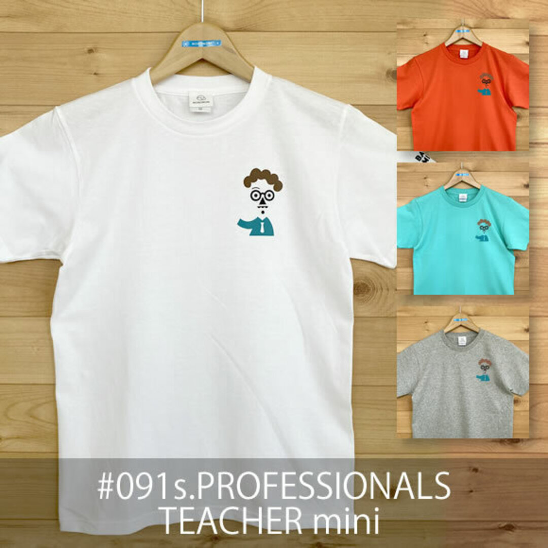【受注生産】おとなTシャツ「PROFESSIONALS/TEACHER mini(プロフェッショナルズ/ティーチャー ミニ)」