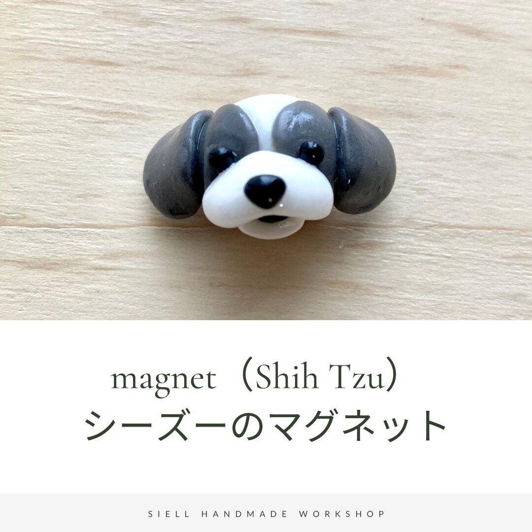 わんちゃんマグネット(シーズー)