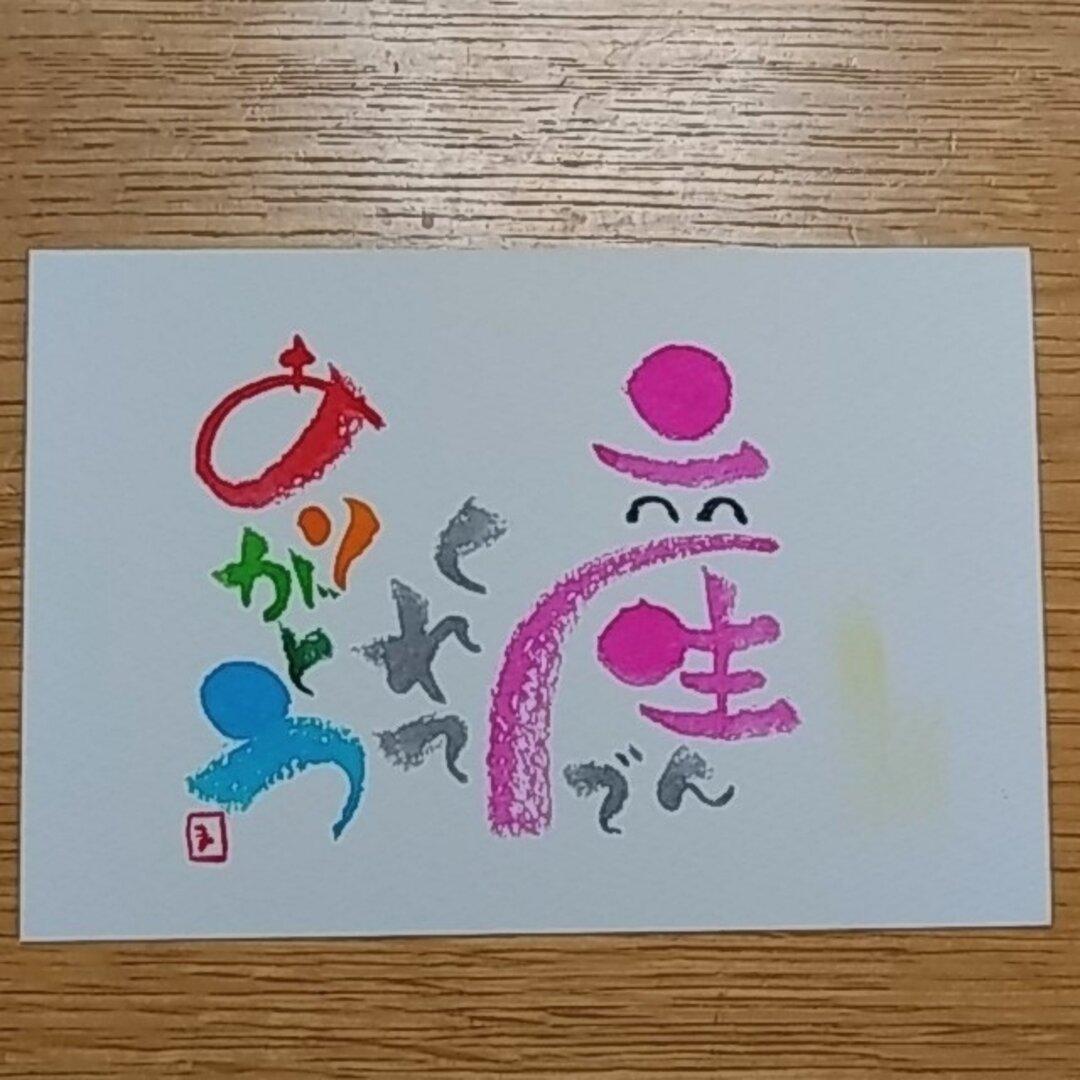 【ポストカード】産んでくれてありがとう!
