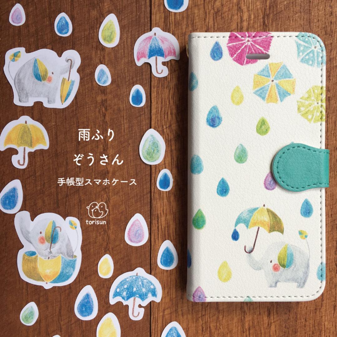 【送料無料】雨ふりぞうさん手帳型スマホケース