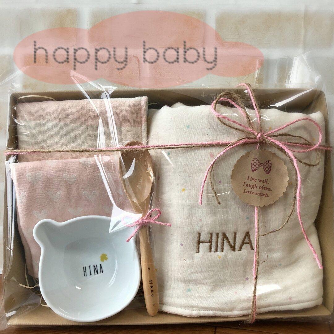 出産祝い 名前入り 女の子 ブランケット・タオル・食器セット ピンク