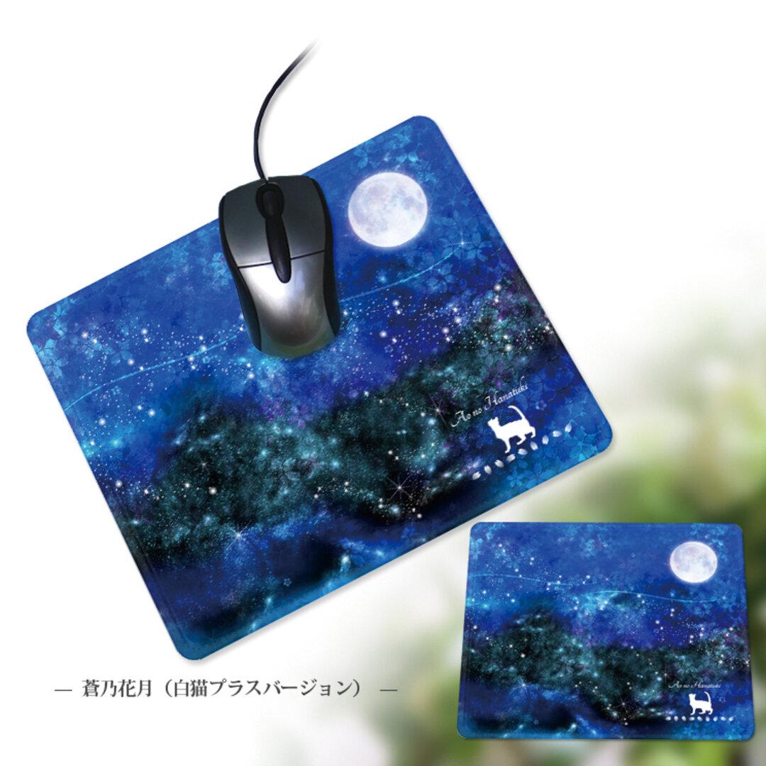 マウスパッド【蒼乃花月(白猫プラスバージョン)】(名入れ可)