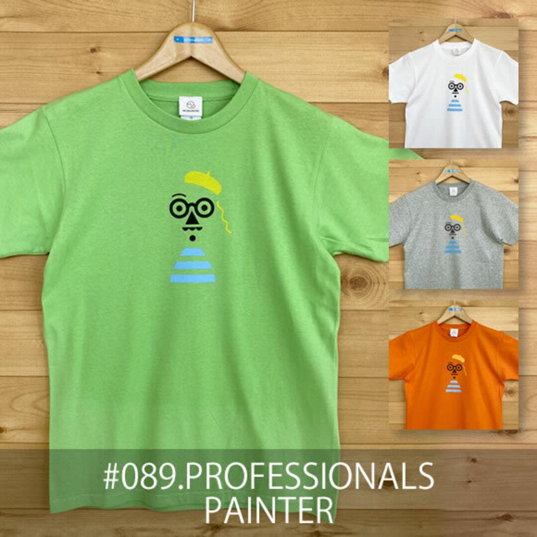 【受注生産】おとなTシャツ「PROFESSIONALS/PAINTER(プロフェッショナルズ/ペインター)」