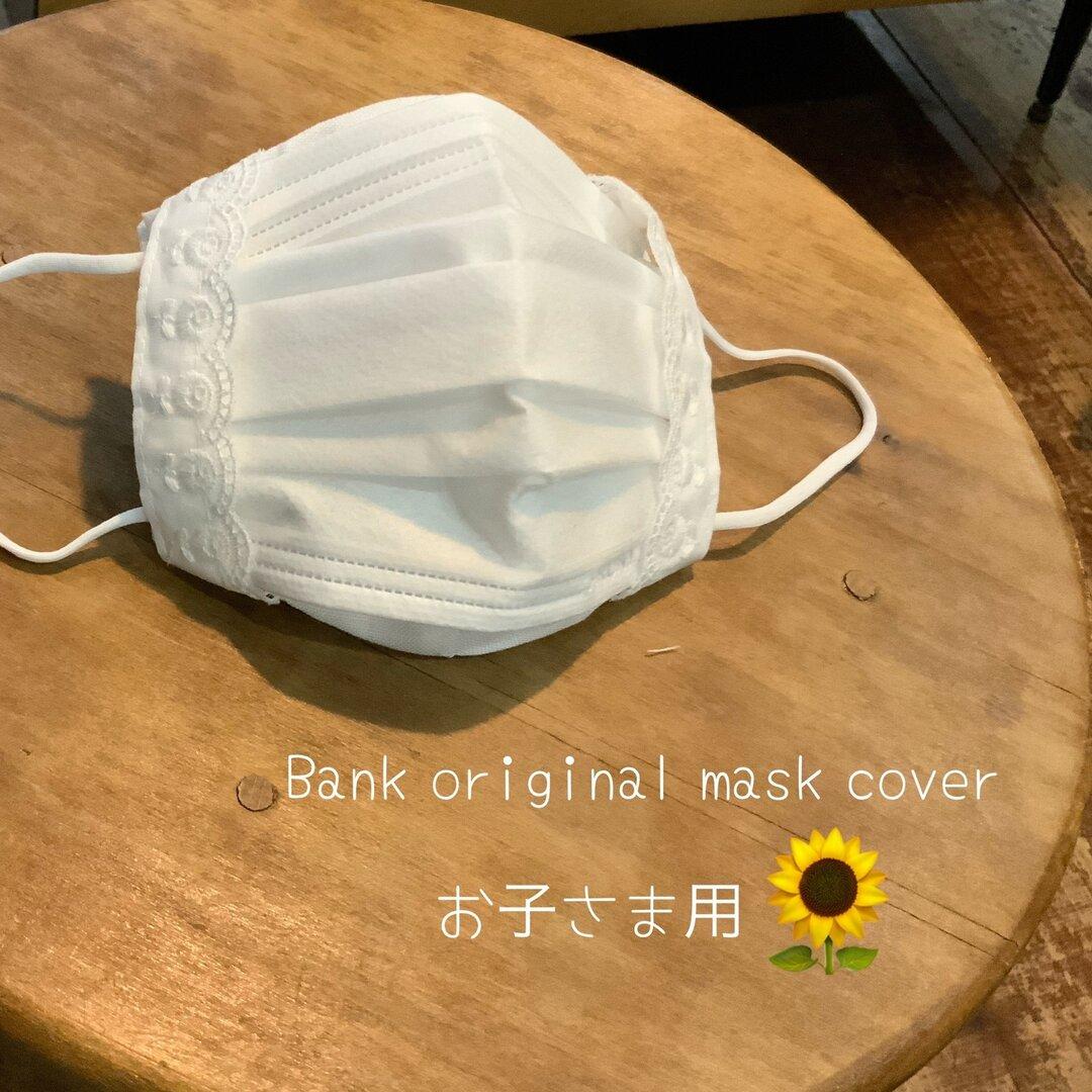 お子様用★ずれにくい★Bank オリジナル 不織布マスクカバー マスクカバー インナーマスク お花のレース