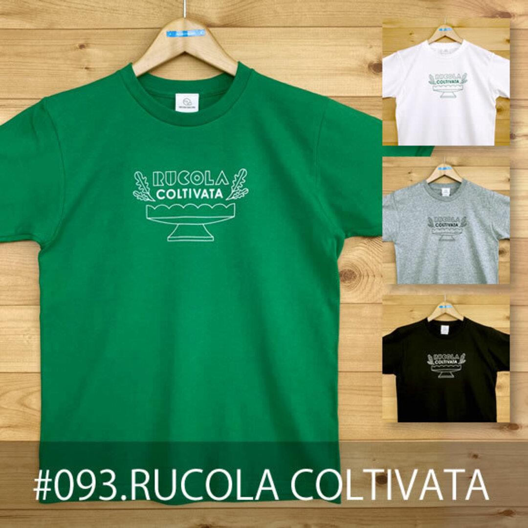 【受注生産】おとなTシャツ「RUCOLA COLTIVATA(ルッコラ・コルティヴァータ)」