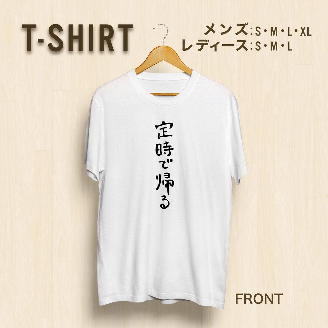 Tシャツ「定時で帰る」【送料込】