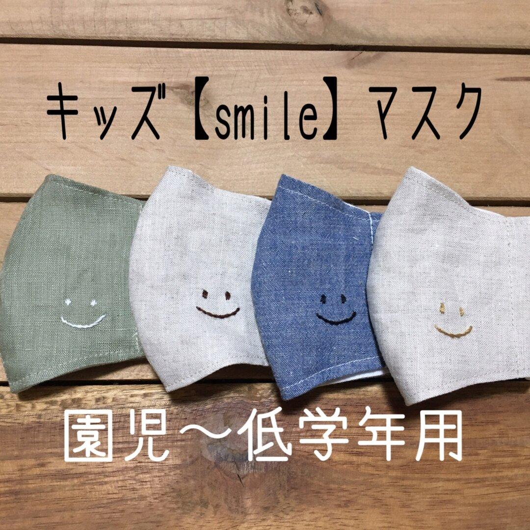 キッズ【smile】マスク スマイル 刺繍   ますく こども リネン