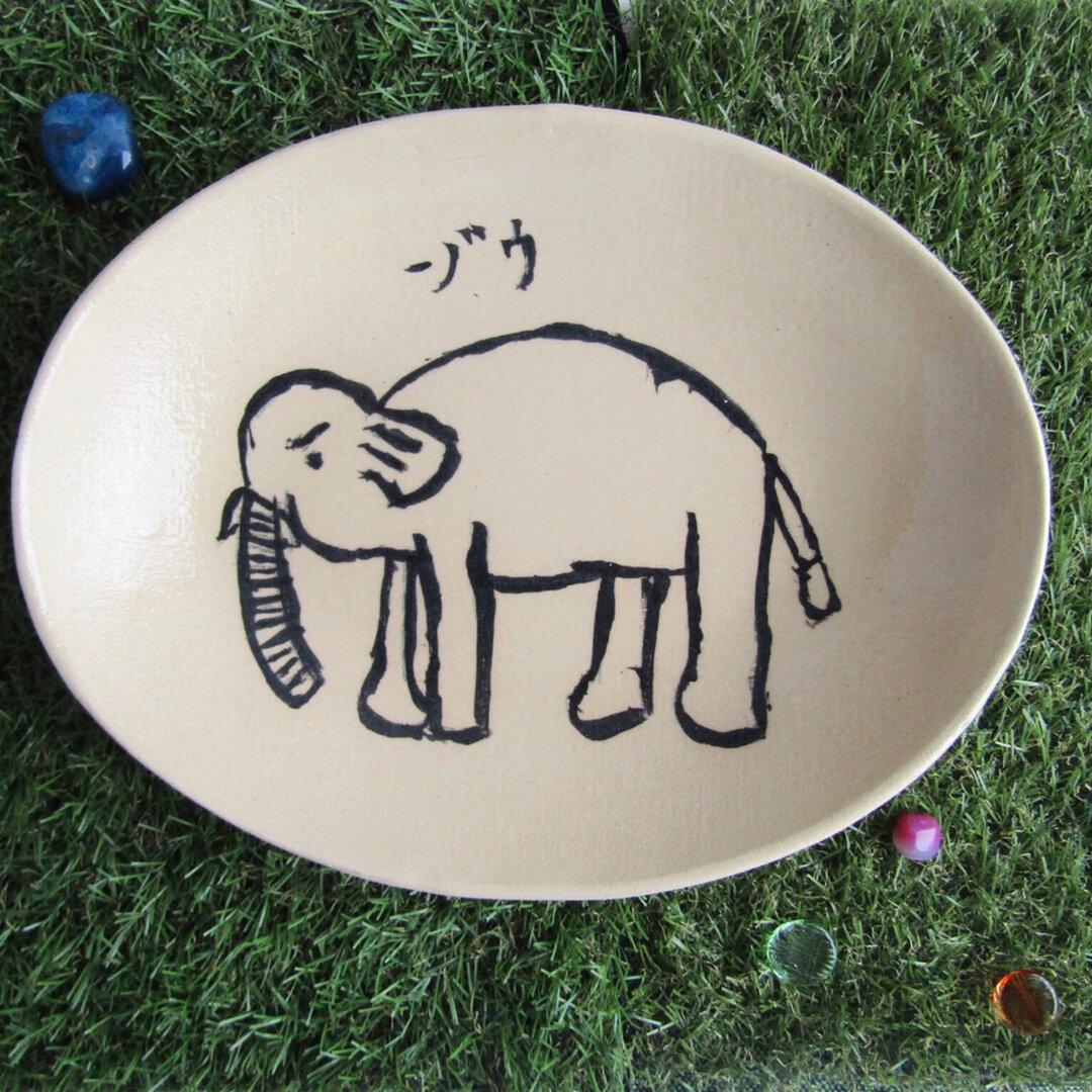 ゾウのカレー皿