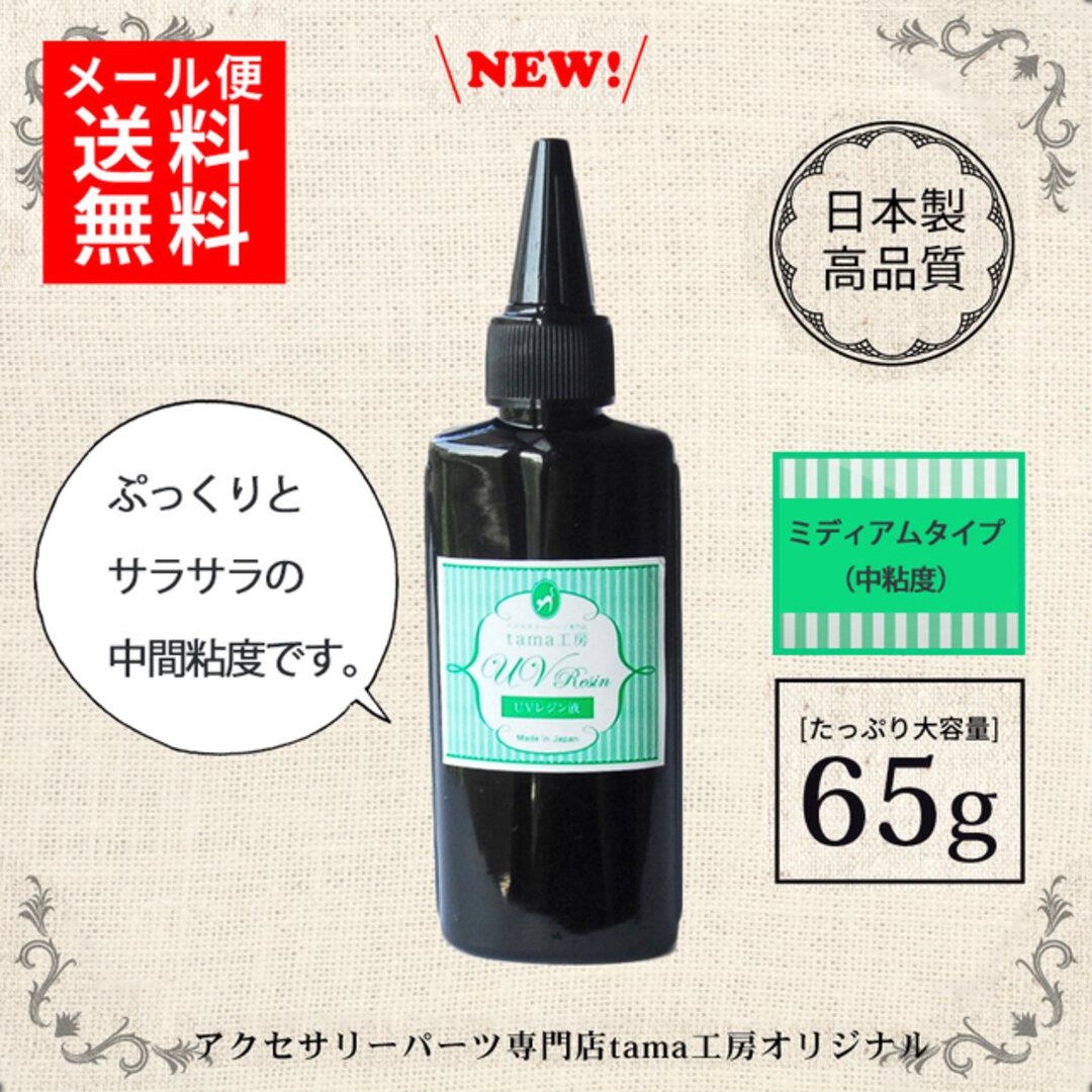 送料無料  UVレジン液 大容量 65g ミディアムタイプ tama工房のハイコスパレジン