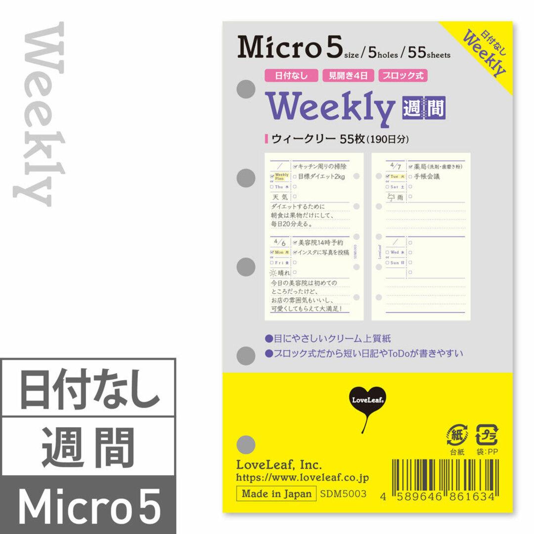 マイクロ5 ウィークリー システム手帳 リフィル