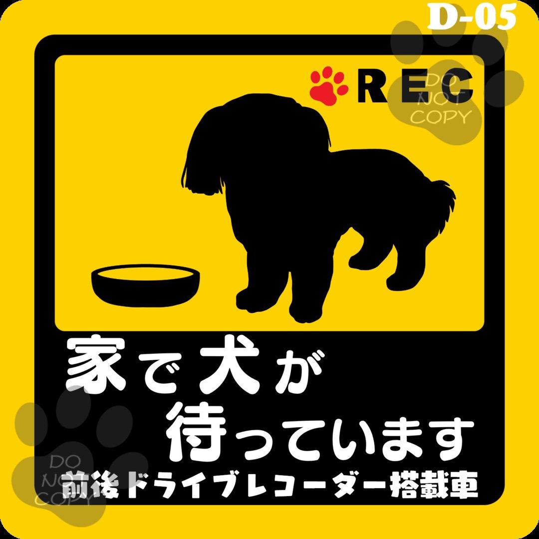 ★チャリティー★ ◆キャバリア、シーズー、マルチーズ…あんよver.◆家で犬が待っています*D05