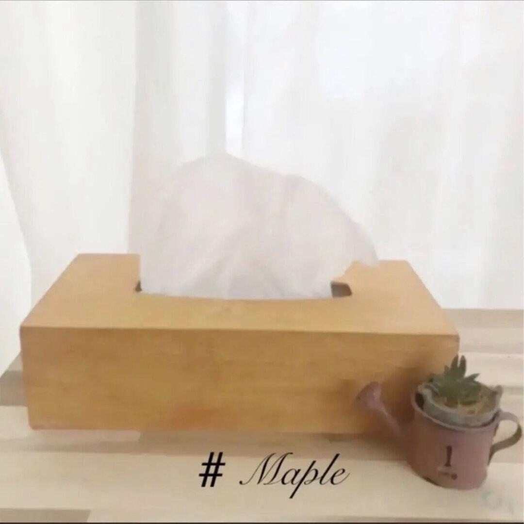 *メープル*木製ティッシュケース*ティッシュボックス
