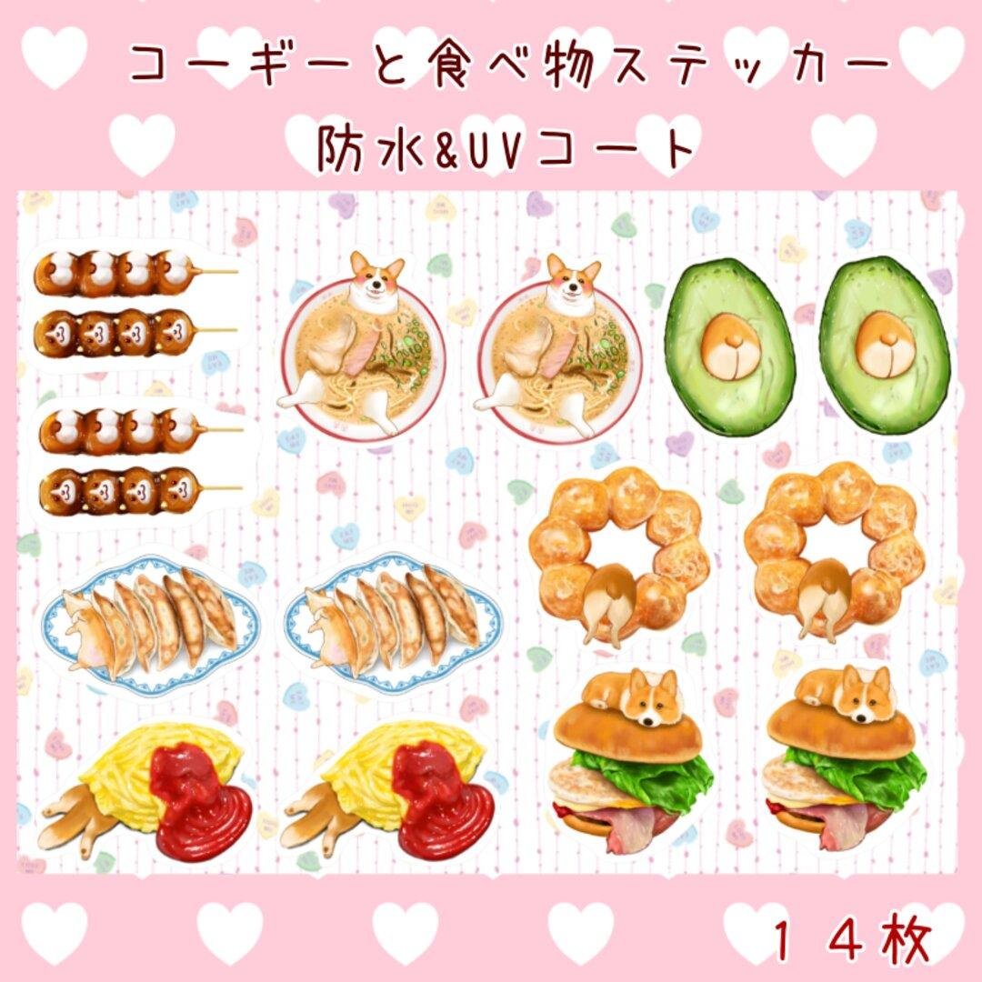 コーギーと食べ物のステッカー (防水&UVコート) 14枚