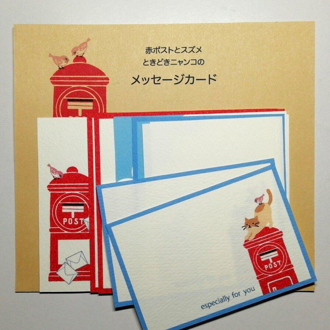 赤ポストとスズメときどきニャンコのメッセージカード