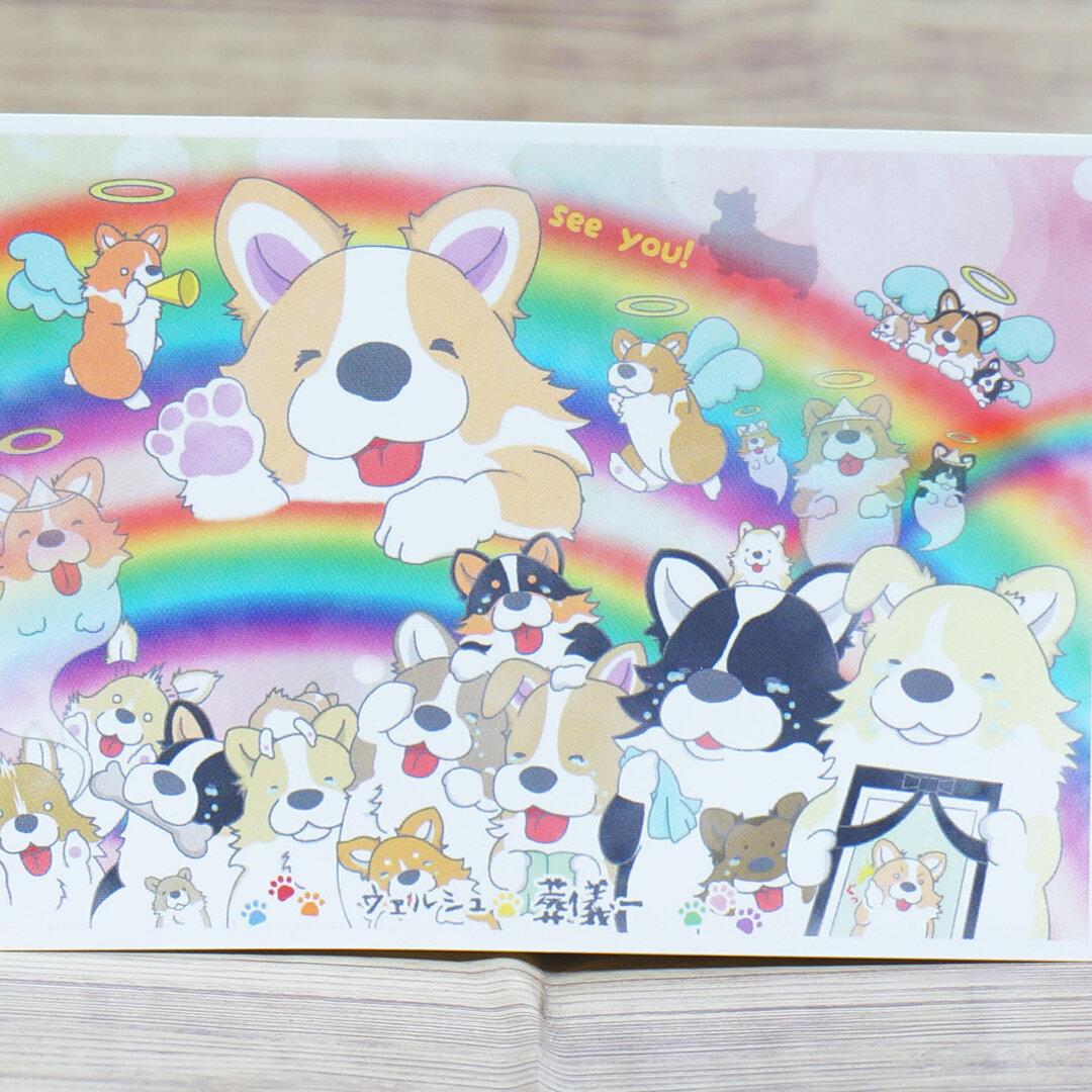 ウェルシュ葬儀ーステッカー【コーギー 犬 動物 ペット かわいい 可愛い プレゼント 贈り物 シール 雑貨】