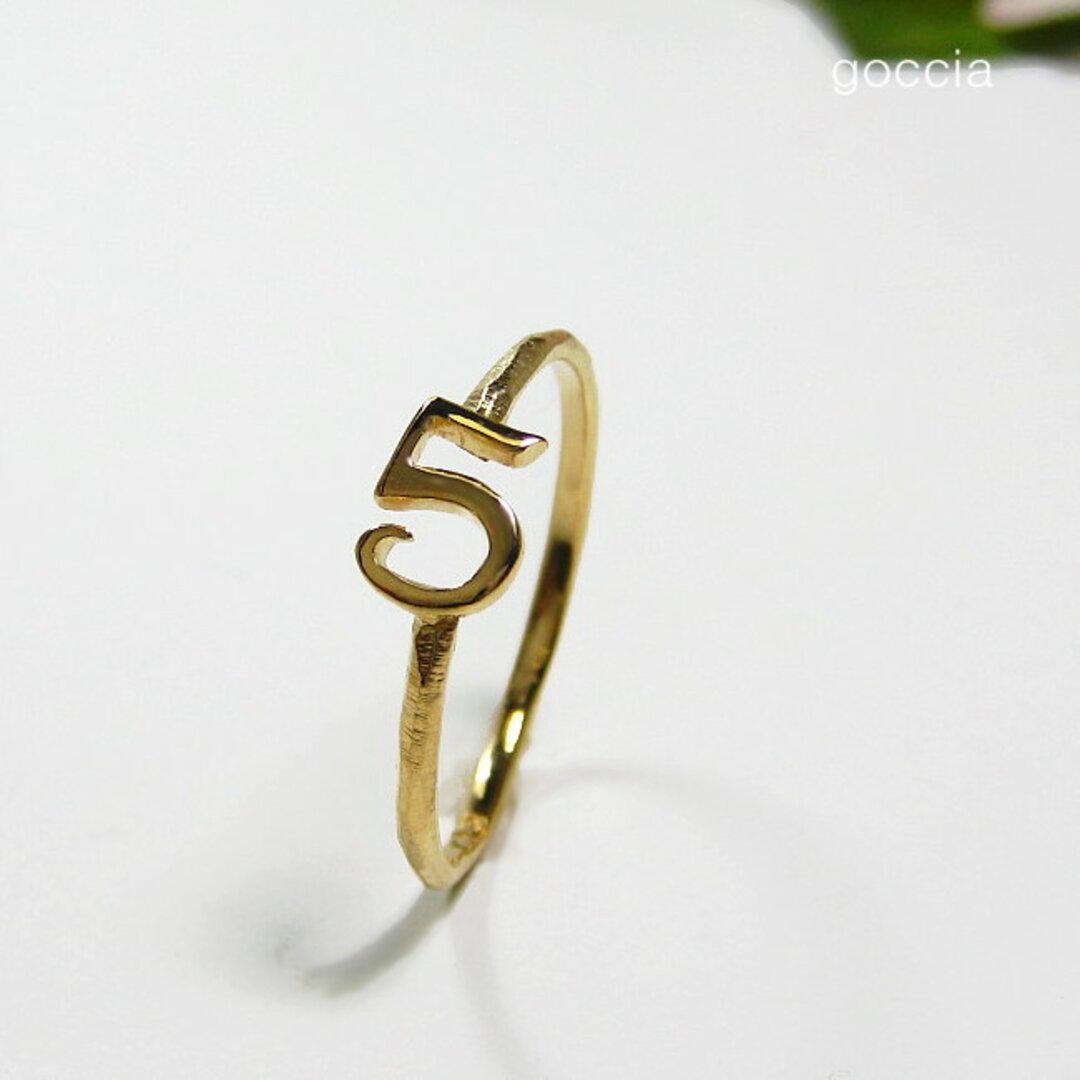 数字の5、18金ゴールドリング(K18イエローゴールド、5の指輪)