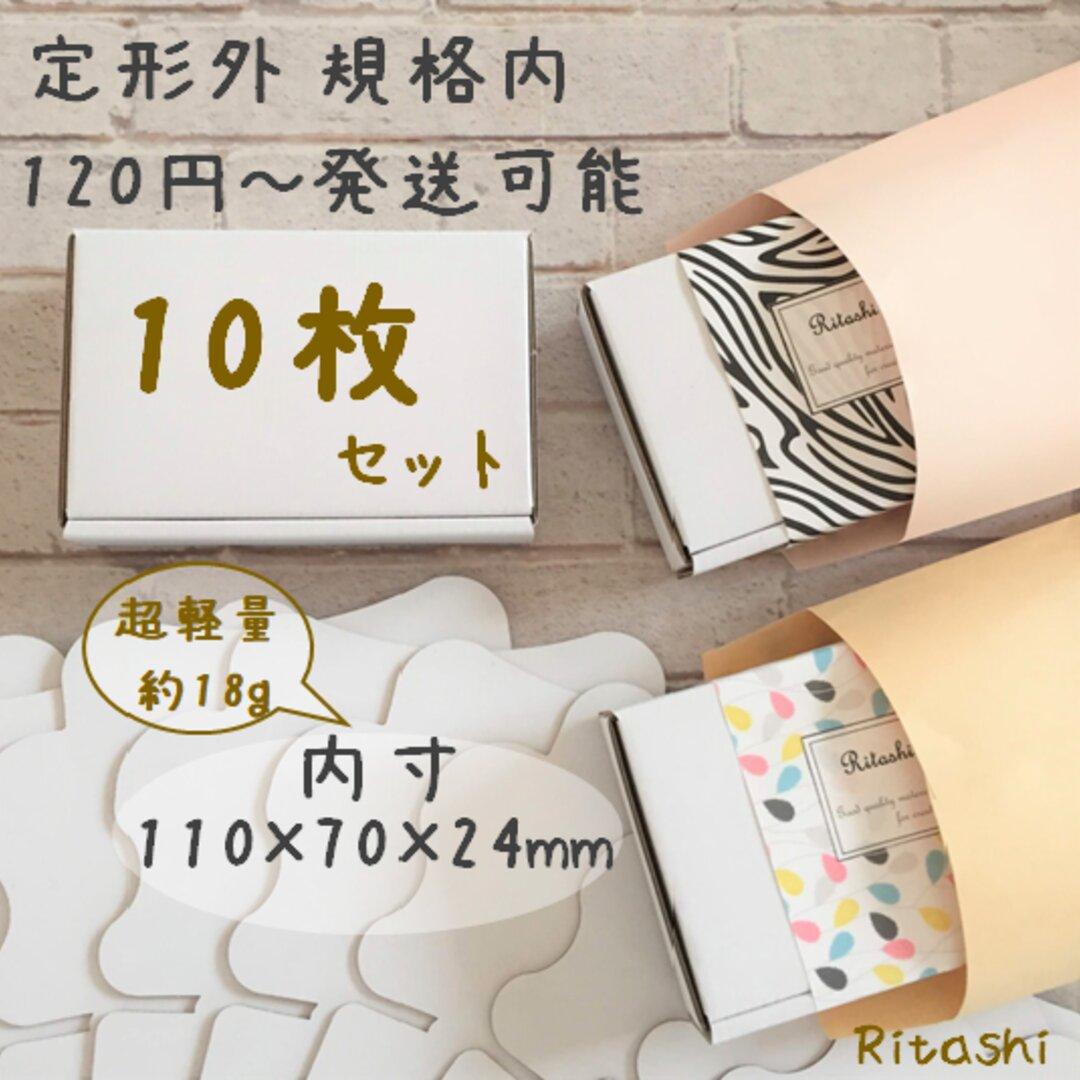 W10 ★白 最小 10枚 110×70×24mm★ 最小ダンボール箱 定形外郵便規格内 名刺サイズ