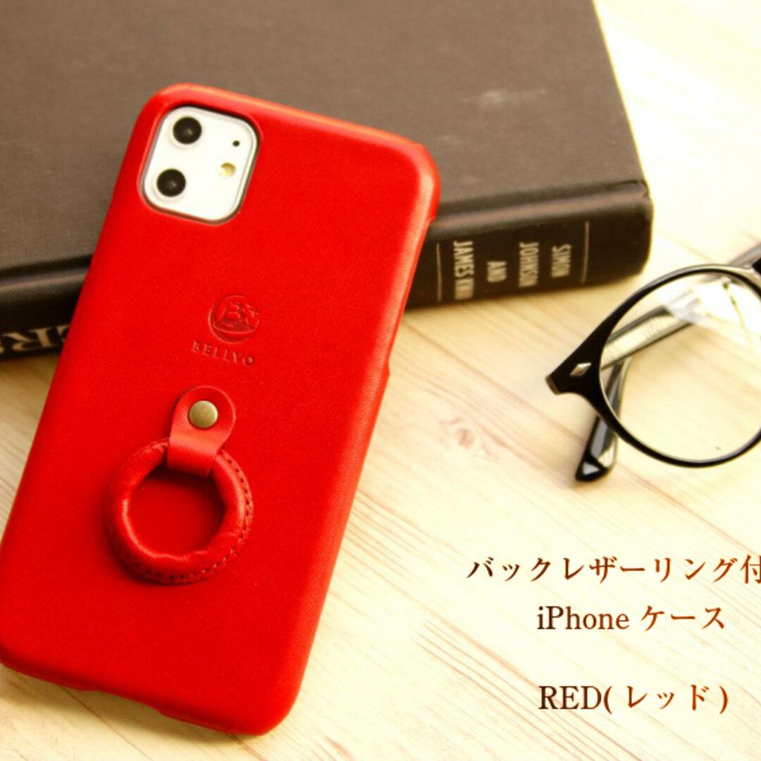 バックレザーリング付き 栃木レザーiPhoneほぼ全機種対応ケース RED(レッド)