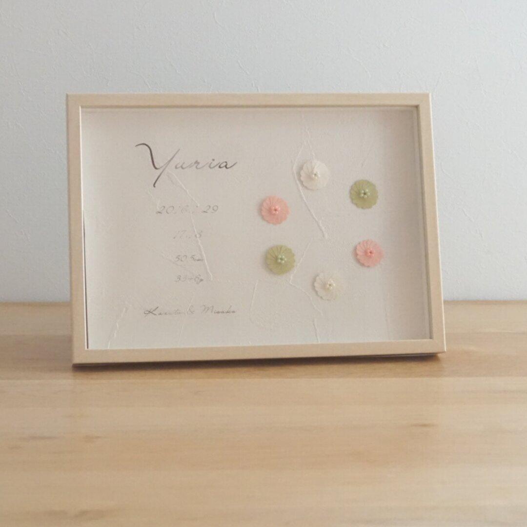 【名入り】命名書|命名ポスター|フレームつき|折り紙小花|ナチュラル|クリア|