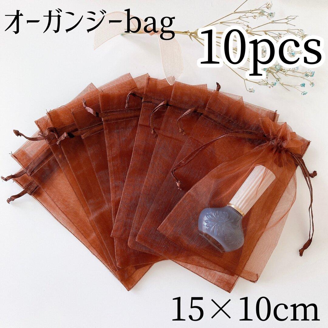 【10×15cm】ブラウン オーガンジー袋 ⚮̈ 《10枚セット》茶色