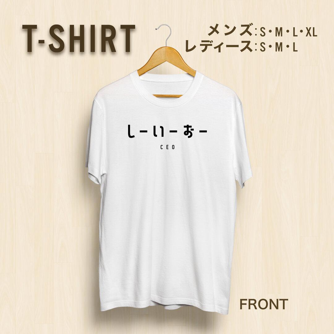 Tシャツ「しーいーおー・CEO」【送料込】