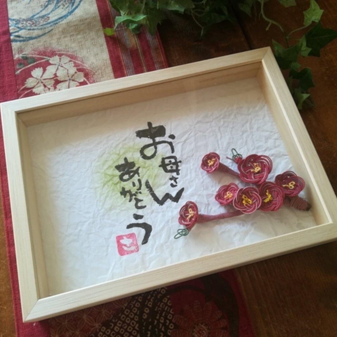 母の日ギフト!受注制作品 筆文字と水引のアートフレーム(B5)~お母さんありがとう
