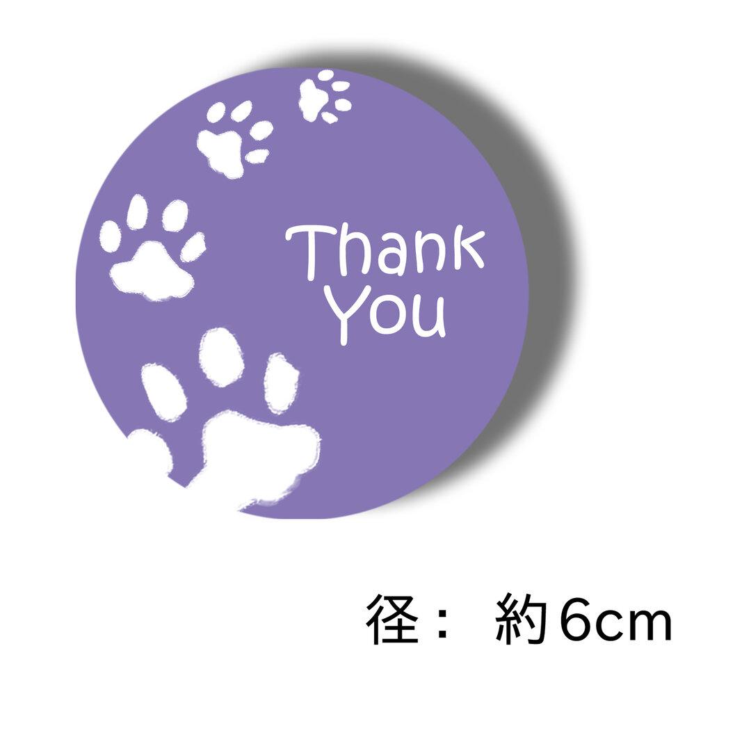 【猫のサンキュー メッセージカード タグ 丸いカード】 猫の足跡 肉球デザイン-パープル